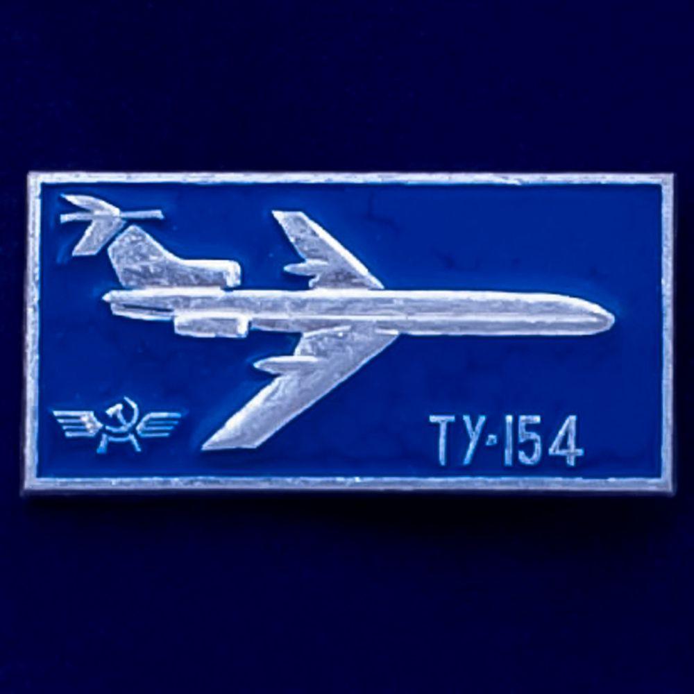 Значок ТУ-154