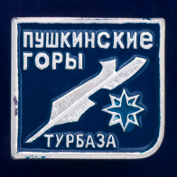 "Значок ""Турбаза Пушкинские Горы"""