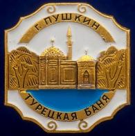 "Значок ""Турецкая Баня"""