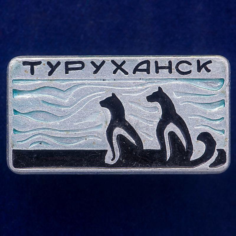 """Значок """"Туруханск"""""""
