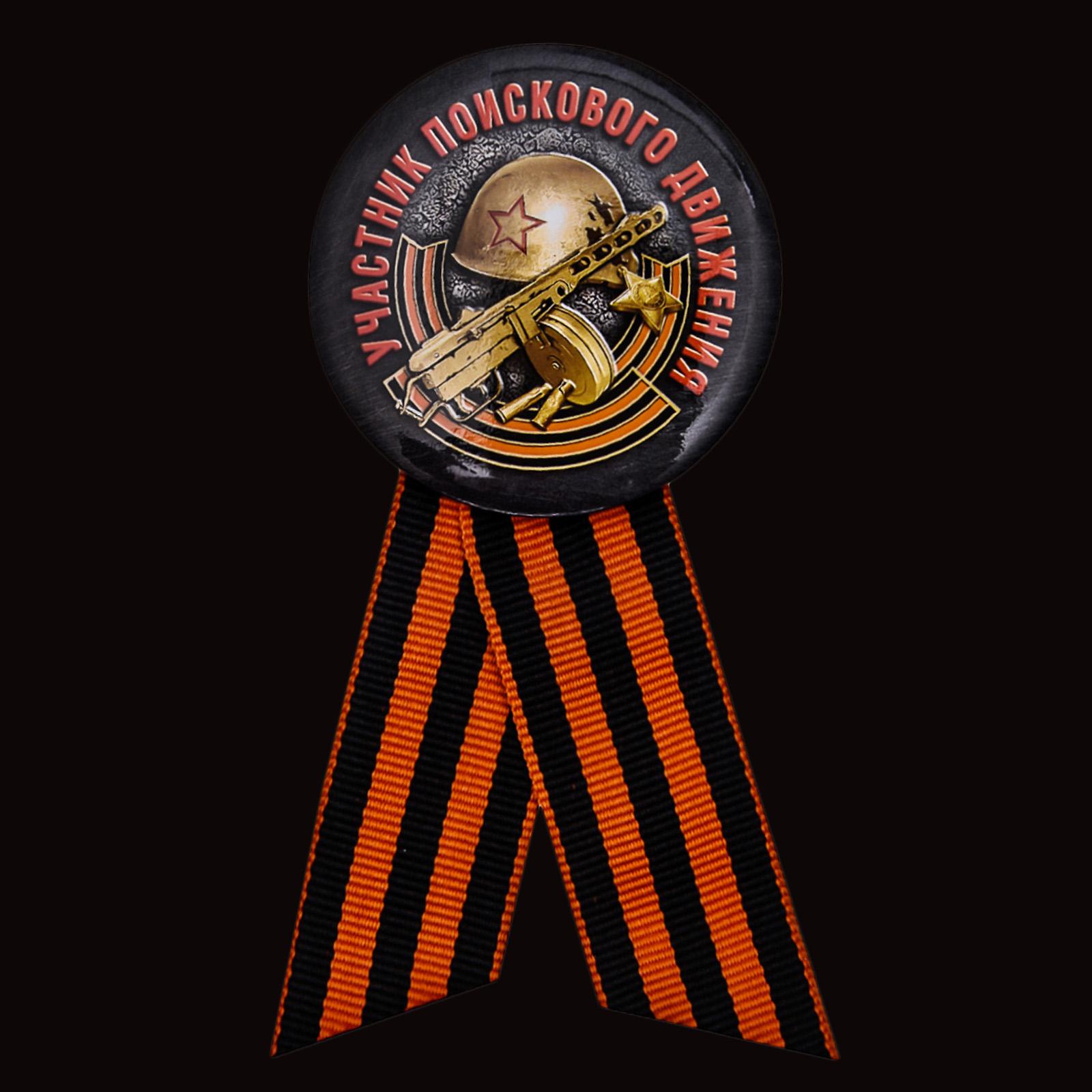 Значок «Участник поискового движения» в Военпро