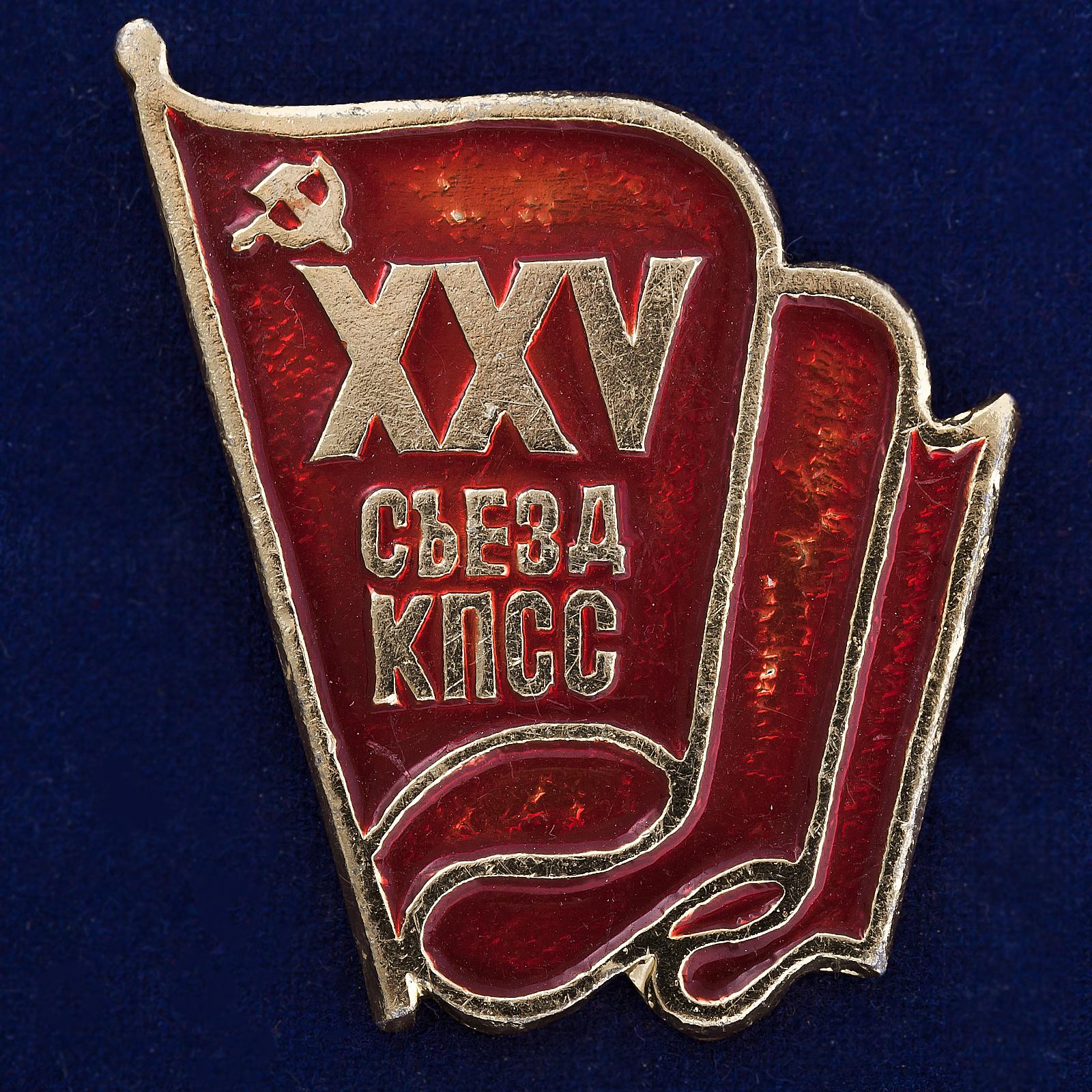 Значок участника 25 съезда КПСС