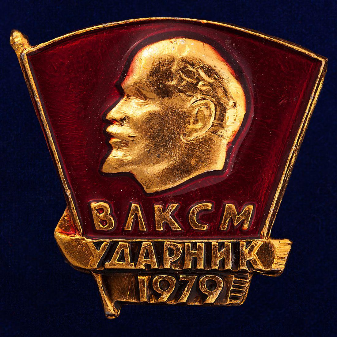 "Значок ""Ударник ВЛКСМ"""