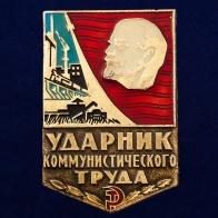 Значок Ударника Коммунистического труда