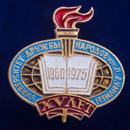 "Значок ""УДН им П.Лумумбы"""