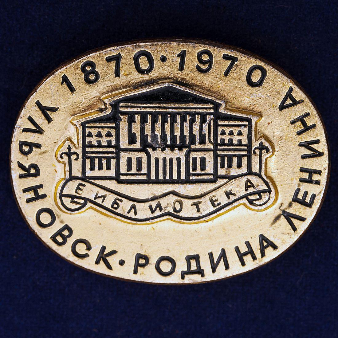 """Значок """"Ульяновск. Ленин"""""""