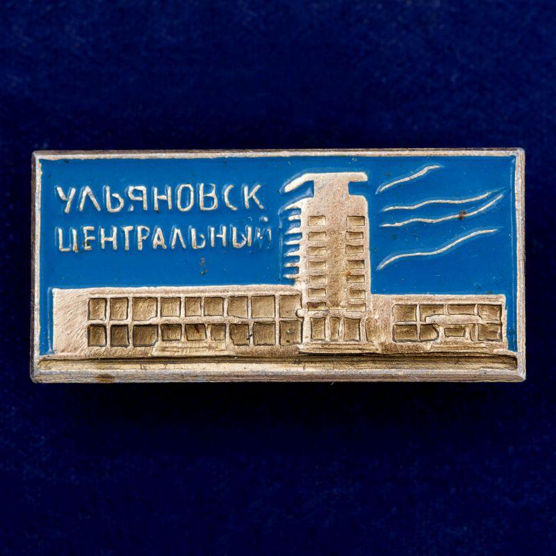 """Значок  """"Ульяновск-Центральный"""""""