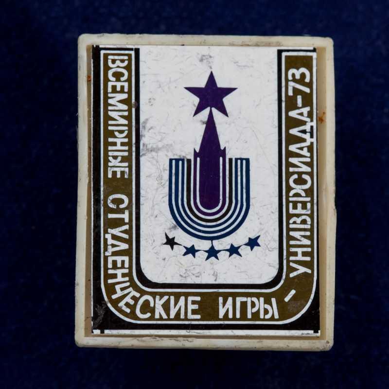 Значок Универсиада 1973