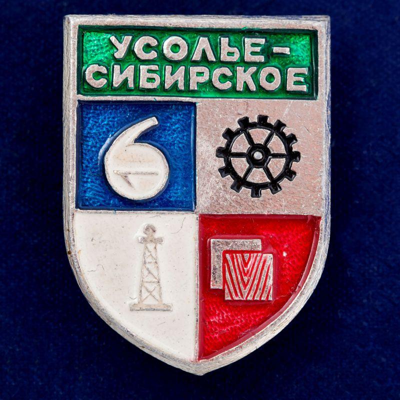 """Значок """"Усолье-Сибирское"""""""