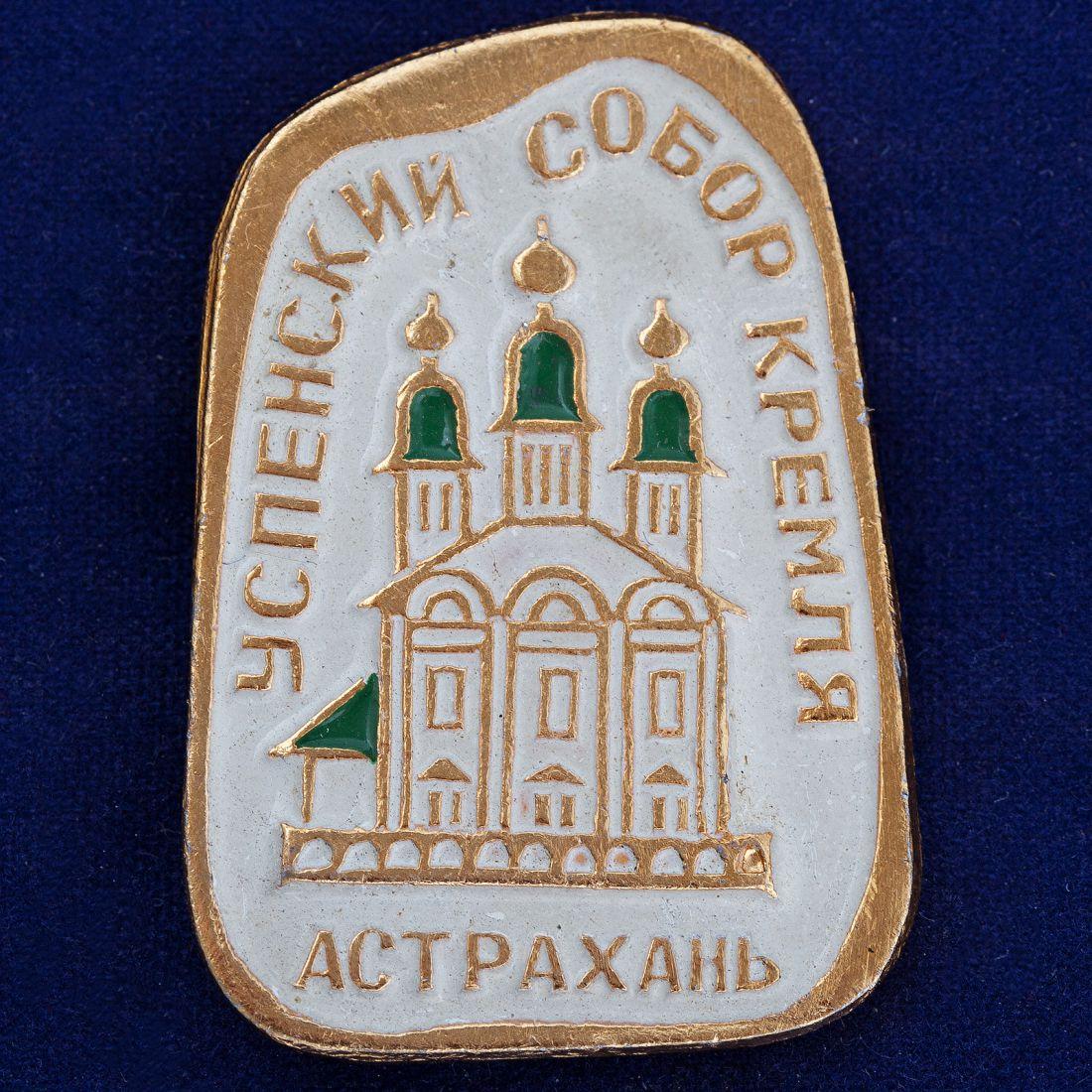 "Значок ""Успенский собор в Астрахани"""
