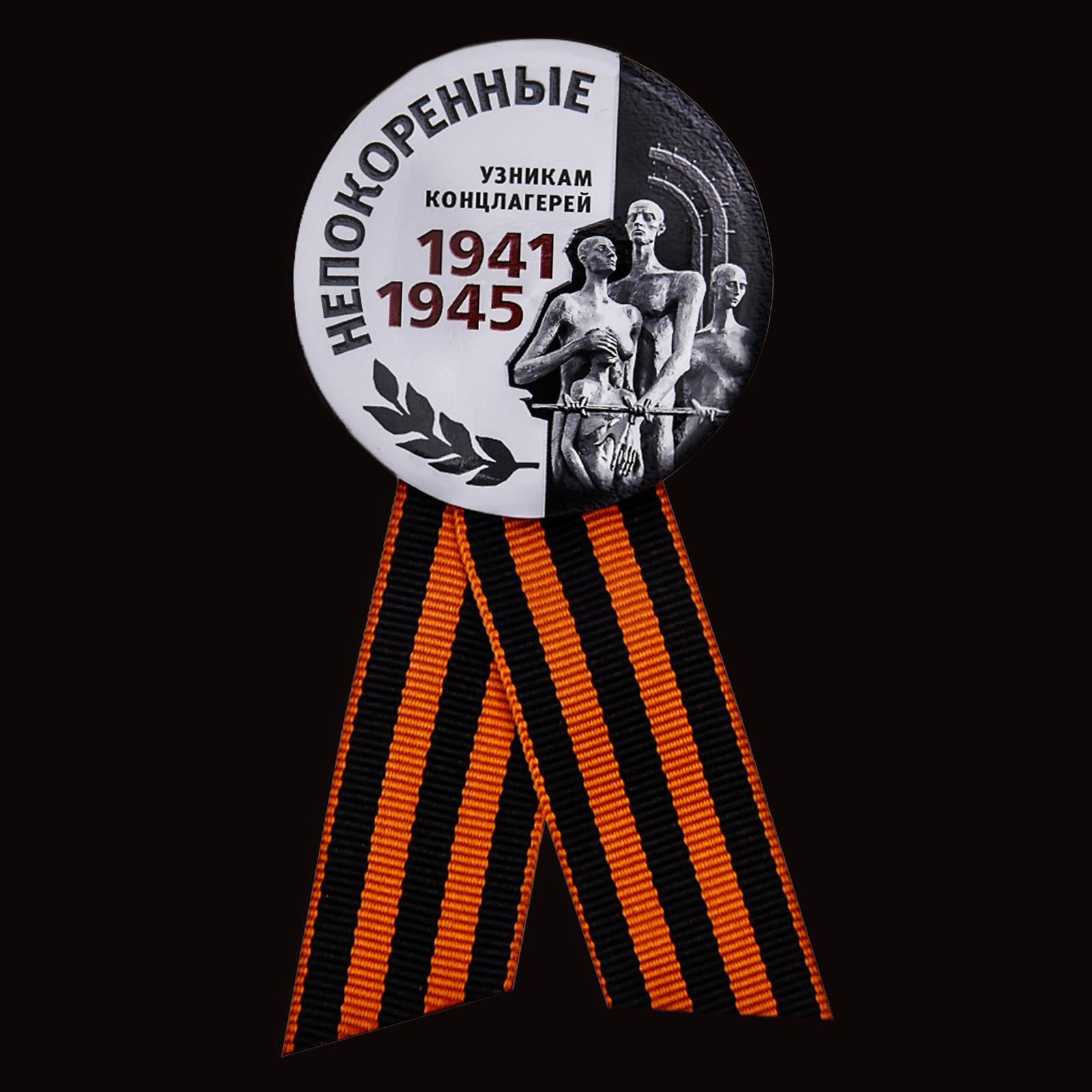 Значок узникам концлагерей «Непокоренные» на 75 лет Победы в Военпро