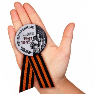 Заказать значок узникам концлагерей «Непокоренные» на 75 лет Победы