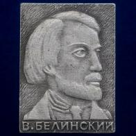 """Значок """"В. Белинский"""""""