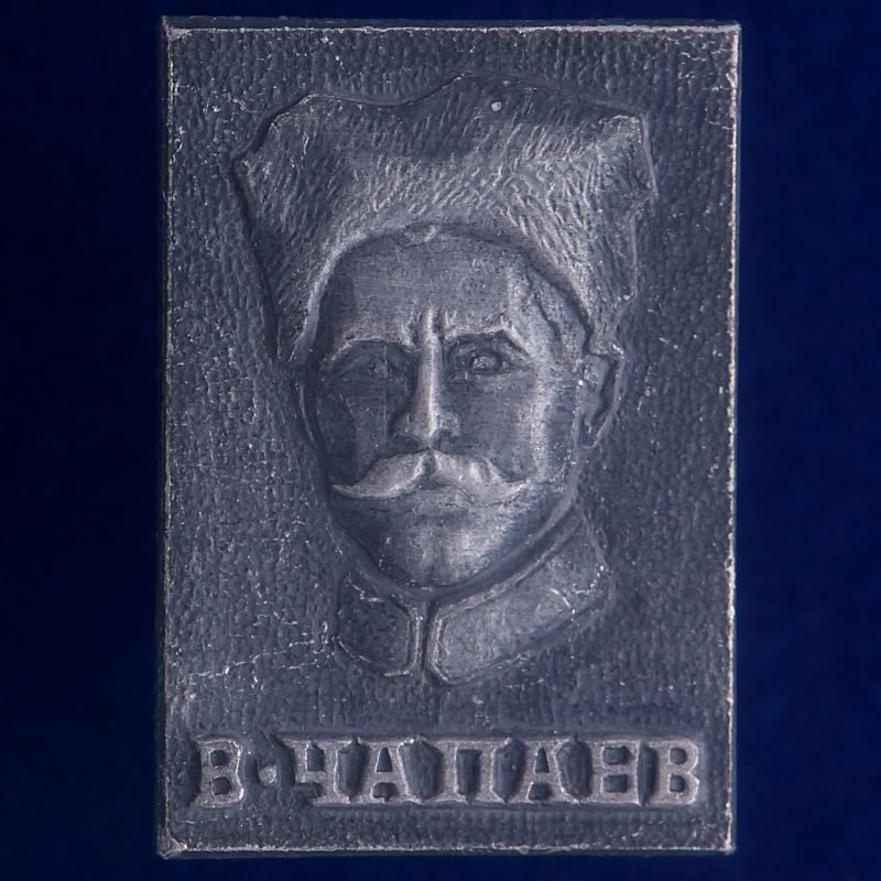 """Значок """"В. Чапаев"""""""
