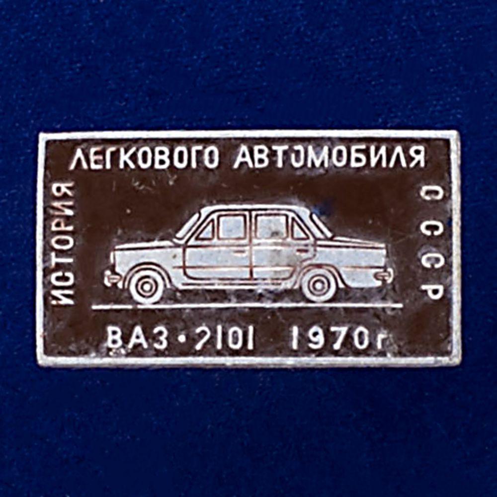 Значок времен СССР «ВАЗ 2101»