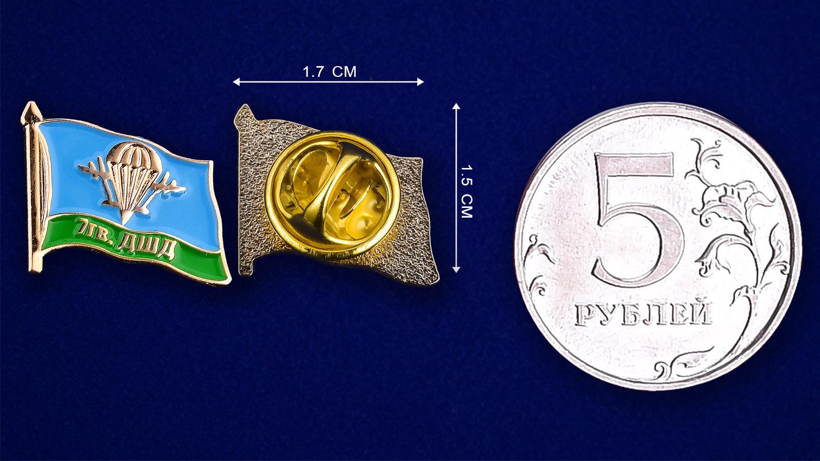 """Значок ВДВ """"7 гв. ДШД""""-сравнительный размер"""