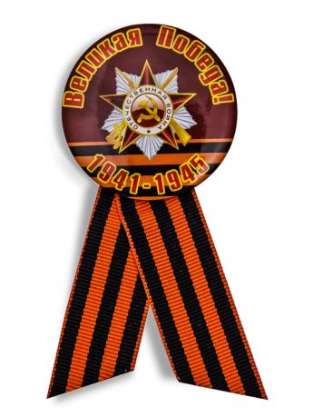 Значок «Великая Победа. 1941-1945»