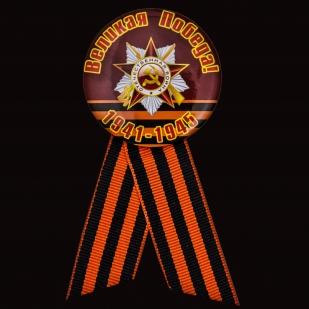 Значок «Великая Победа. 1941-1945» в Военпро