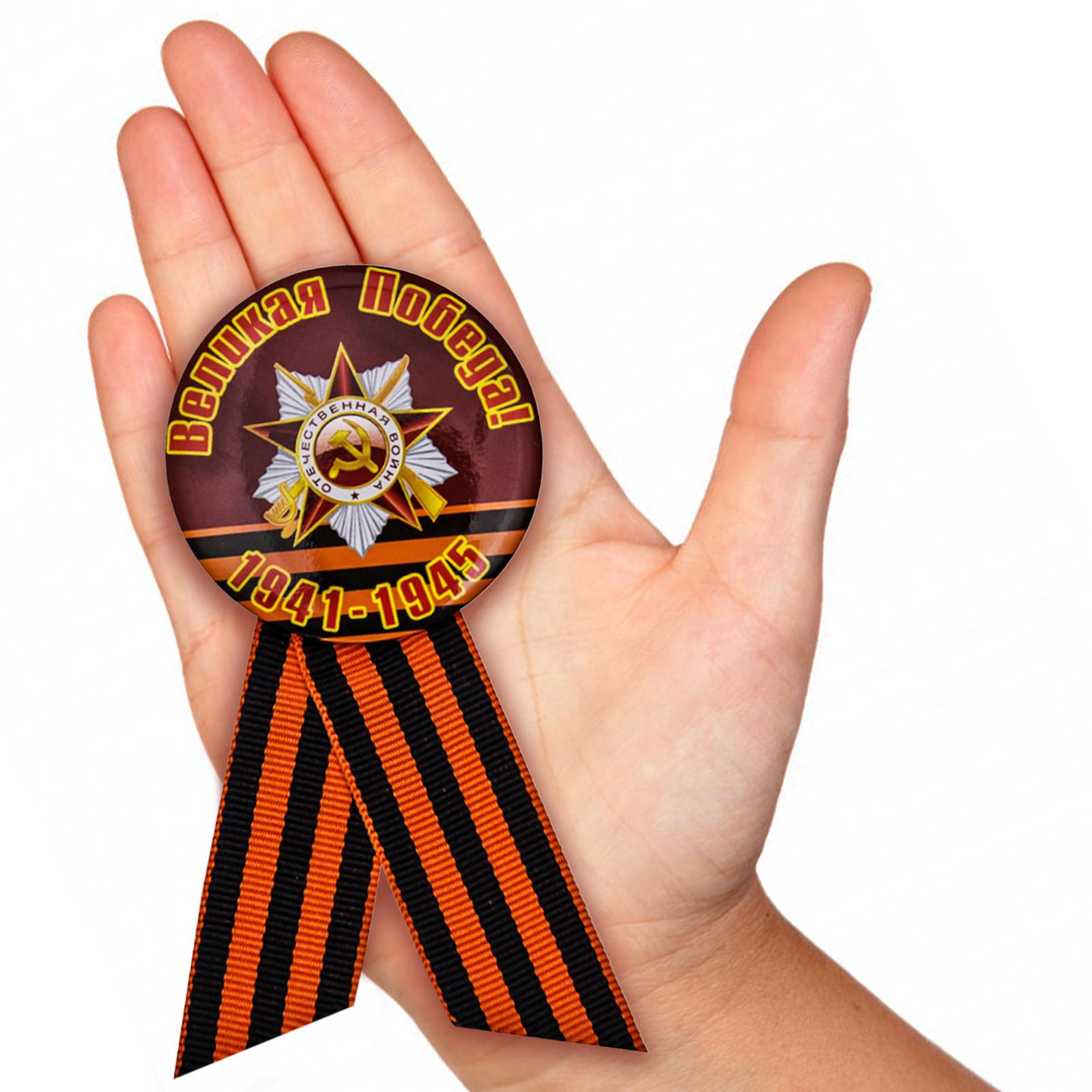 Заказать значок «Великая Победа. 1941-1945»