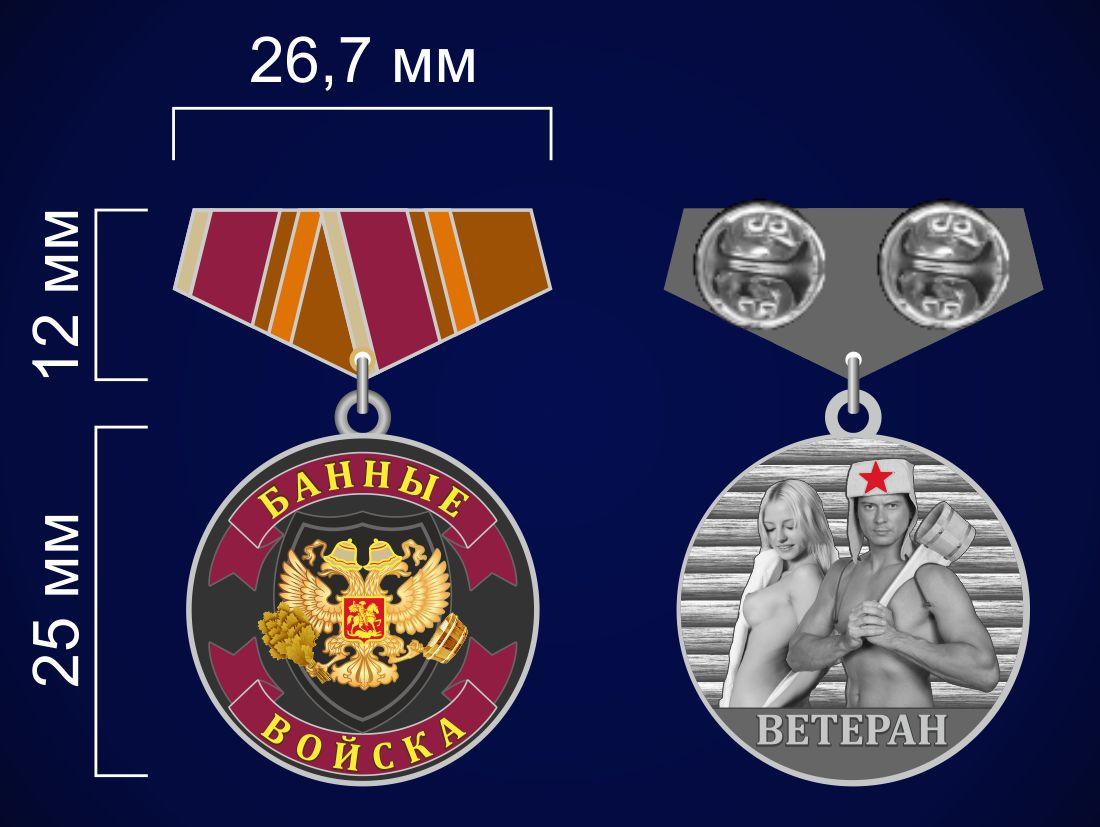 """Заказать значок """"Ветеран Банных войск"""" оптом"""
