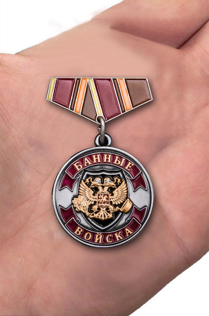 """Мини-копия медали """"Ветеран Банных войск"""" с доставкой"""