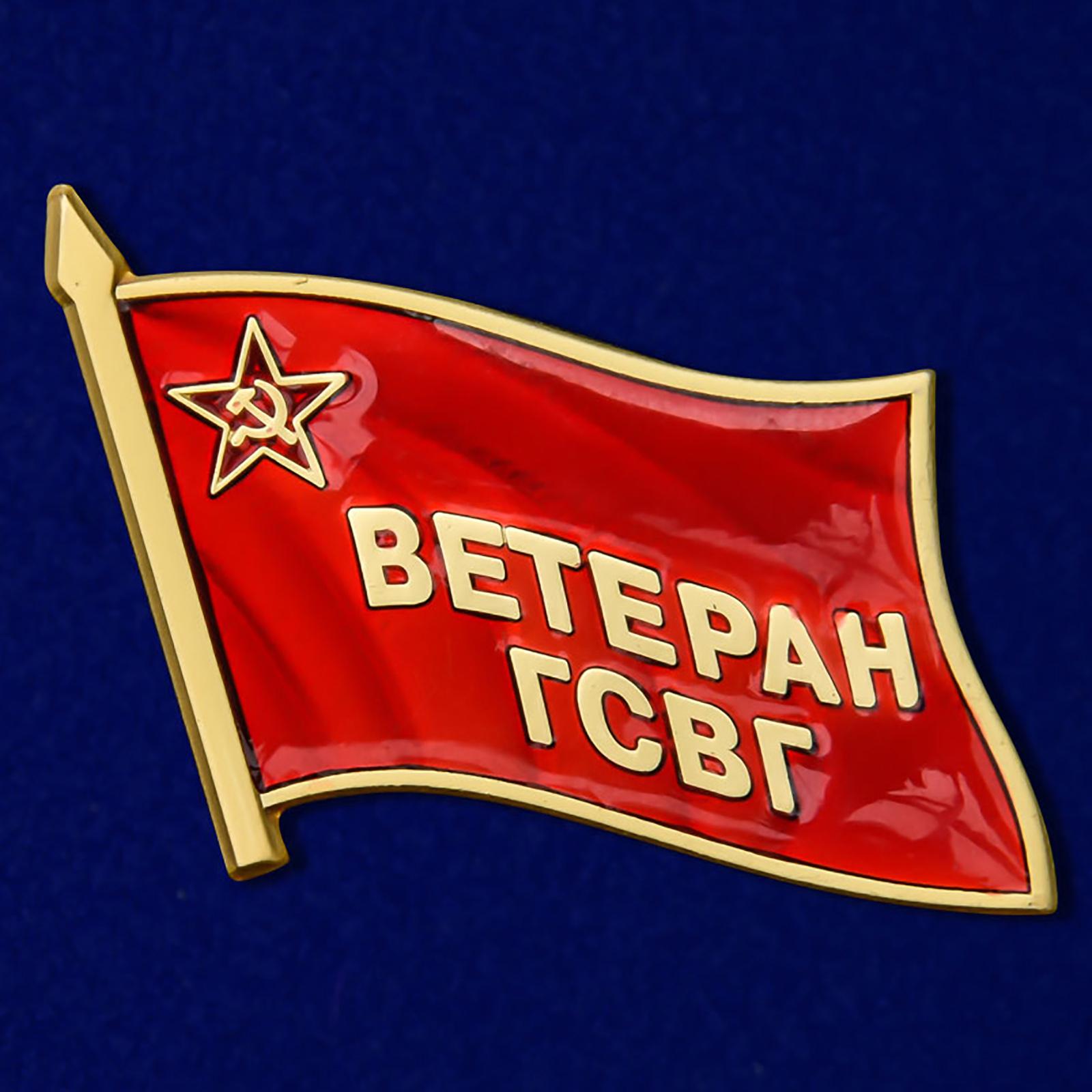 """Значок """"Ветеран ГСВГ"""""""
