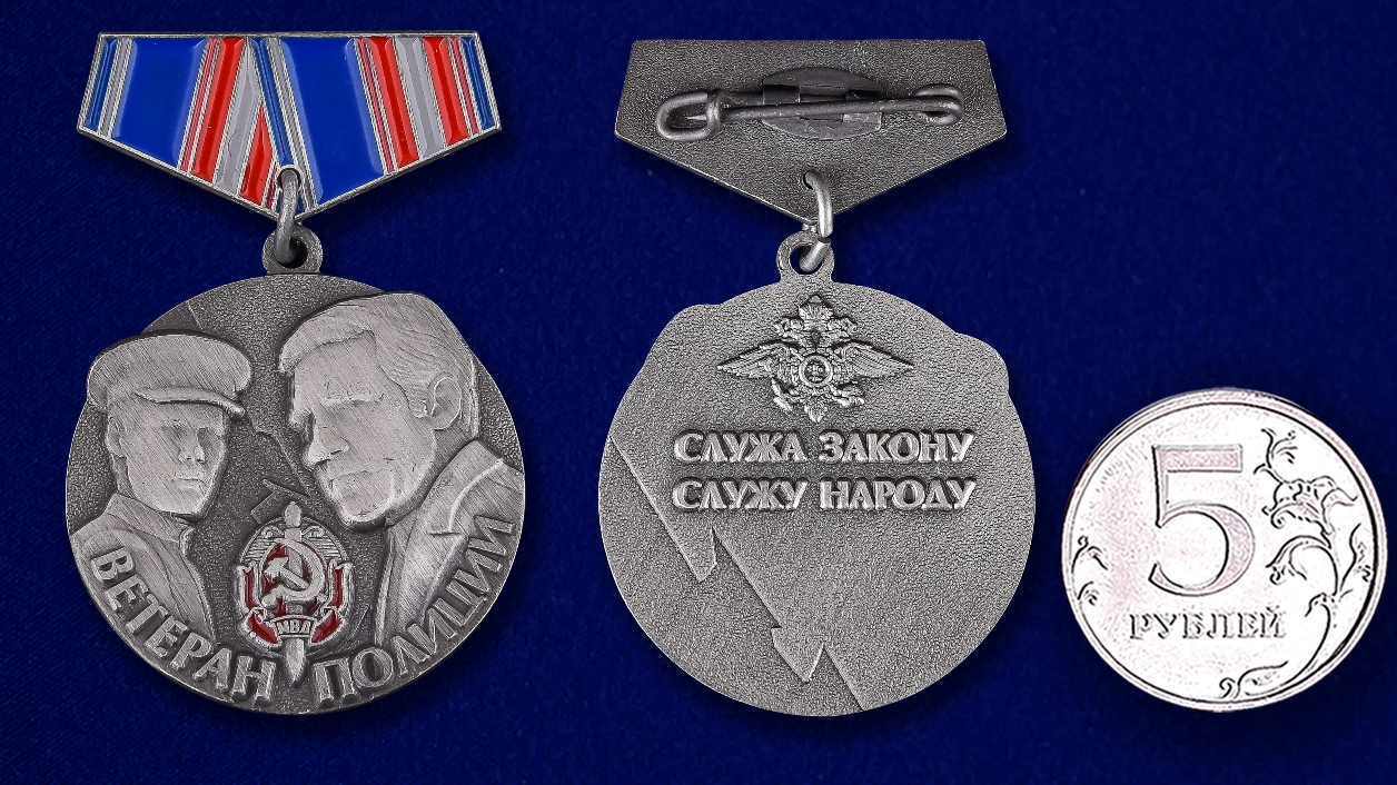 """Заказать мини-копию медали """"Ветеран полиции"""""""