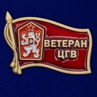 """Значок """"Ветеран ЦГВ"""""""
