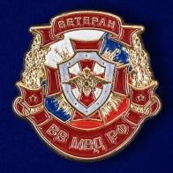 """Сувенирный знак """"Ветеран ВВ"""""""