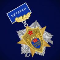 Значок ветерану к 100-летию милиции России