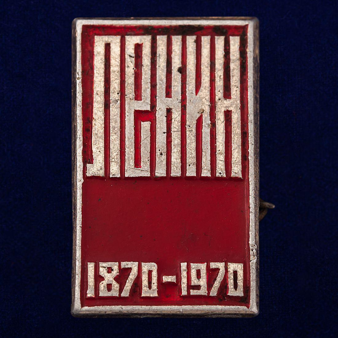 """Значок """"В.И. Ленин. 1870-1970"""""""