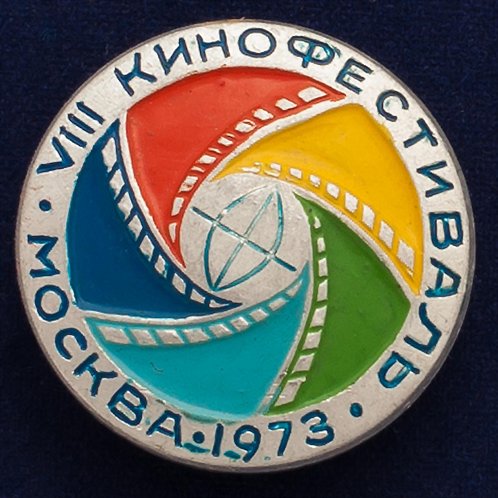 "Значок ""VIII Кинофестиваль"""