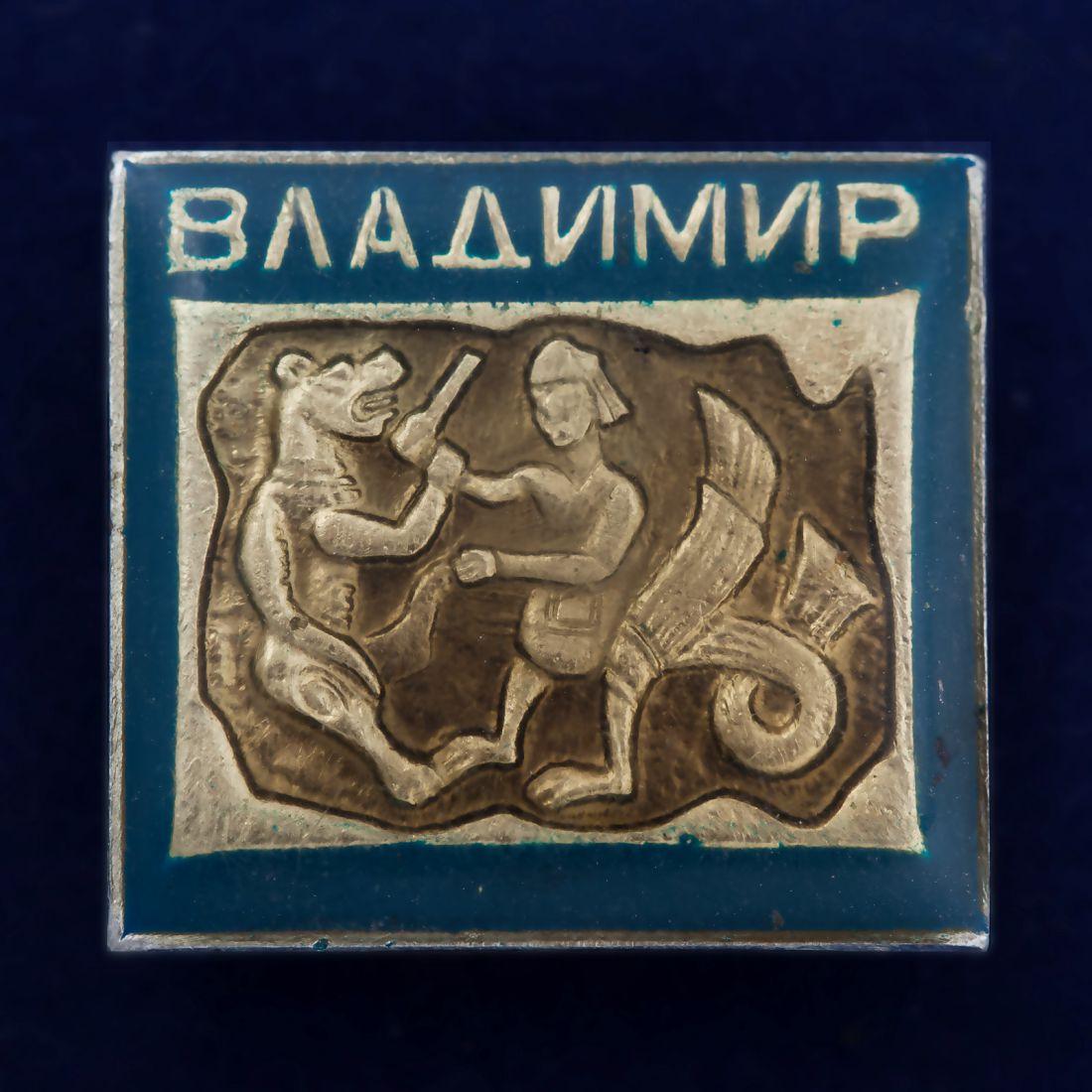 """Значок """"Владимирский"""""""