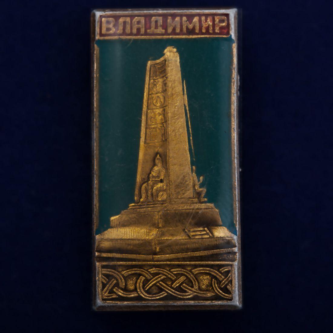 "Значок ""Владимиру-850 лет"""
