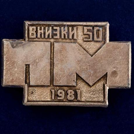 "Значок ""ВНИЭКИ 50 лет ПМ 1981"""