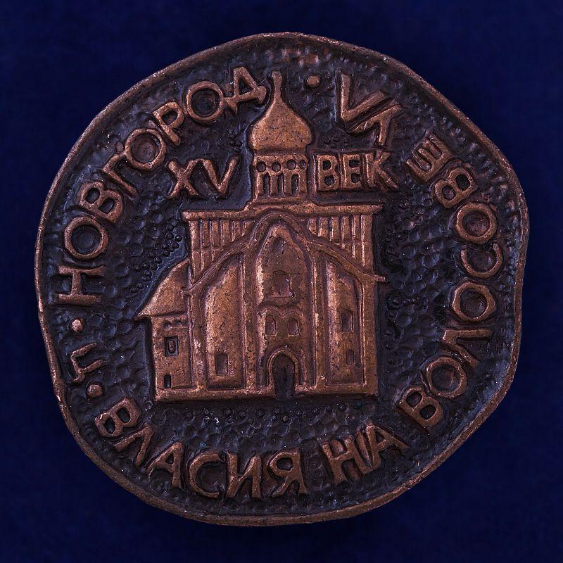 Значок В.Новгород