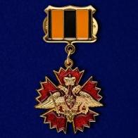 """Мини-копия медали Военной разведки """"За службу"""""""