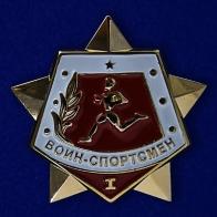 "Значок ""Воин-спортсмен""  1 степени"