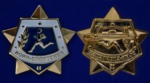 Значок Воин-спортсмен 2 степени - аверс и реверс