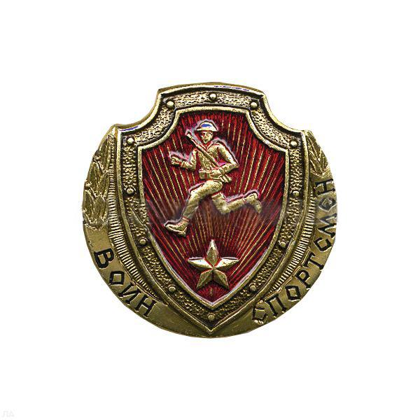 Значок Воин-спортсмен РФ Отличник