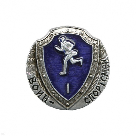 Значок Воин-спортсмен России 1 разряд
