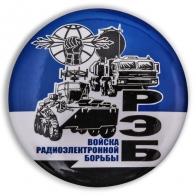 Значок «Войска РЭБ»