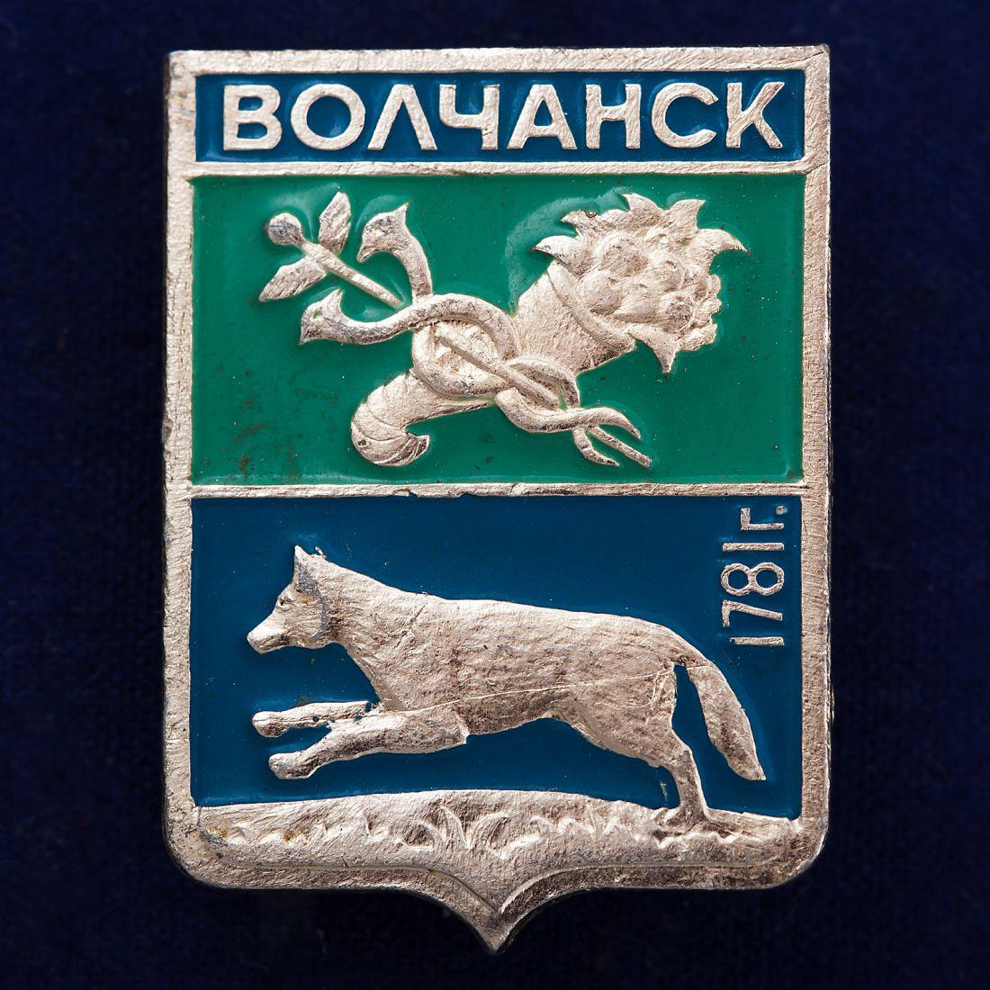"""Значок """"Волчанск"""""""