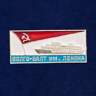 "Значок ""Волго-Балт им. Ленина"""