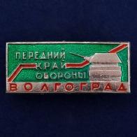 """Значок """"Волгоград. Край обороны"""""""