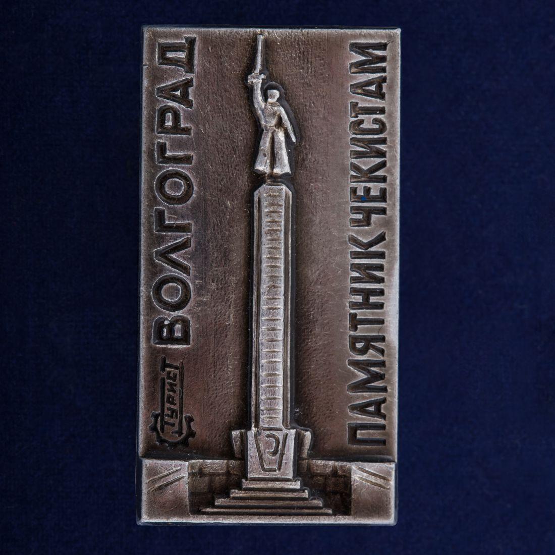 "Значок ""Волгоград. Памятник чекистам"""