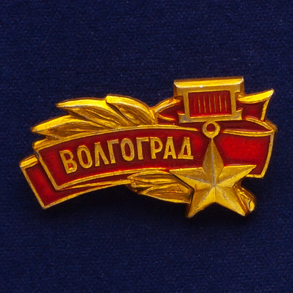 Значок Волгоград со звездой