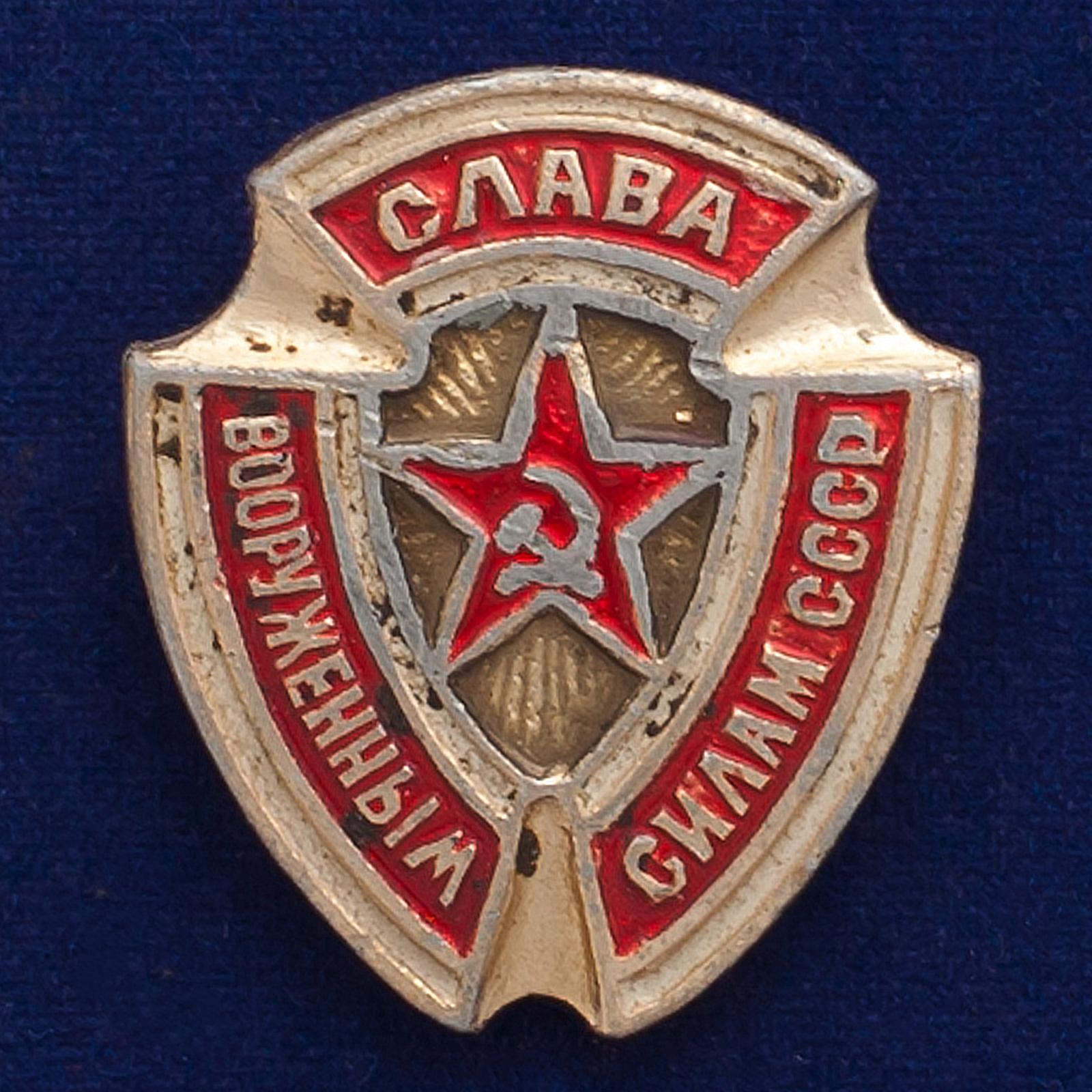 """Значок """"Вооруженные силы СССР"""""""