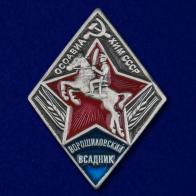 """Мини-копия знака """"Ворошиловский всадник"""" (2-й тип)"""