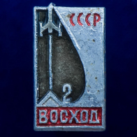 "Значок ""Восход 2. СССР"""